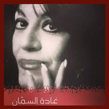 GHADAH@s