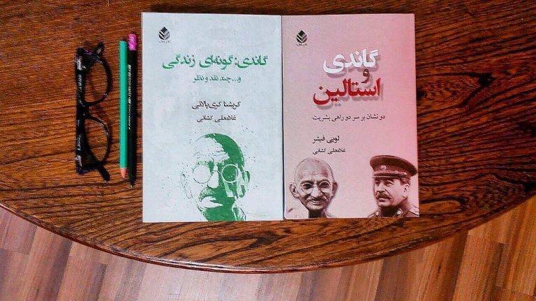 چاپ دوم کتاب های گاندی و استالین، و گاندی گونه ای زندگی در بازار کتاب
