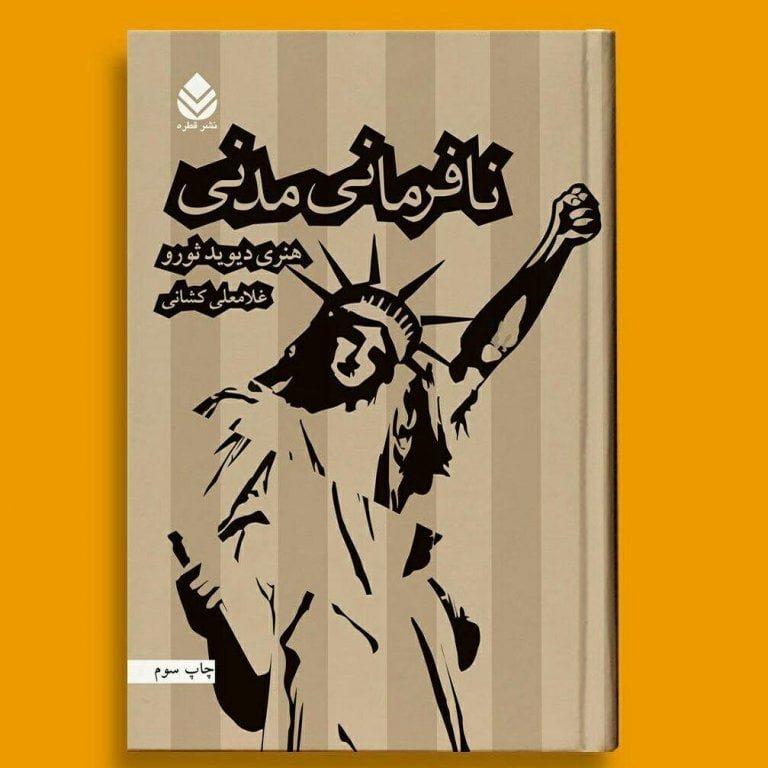 چاپ سوم: نافرمانیِ مدنی در خدمتِ اخلاق، عدالت و حاکمیت!