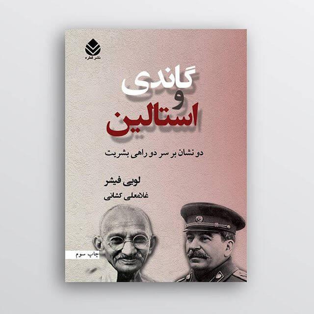 """چاپ سوم: """"گاندی و استالین"""" کتابی برای آستین بالازدن!"""