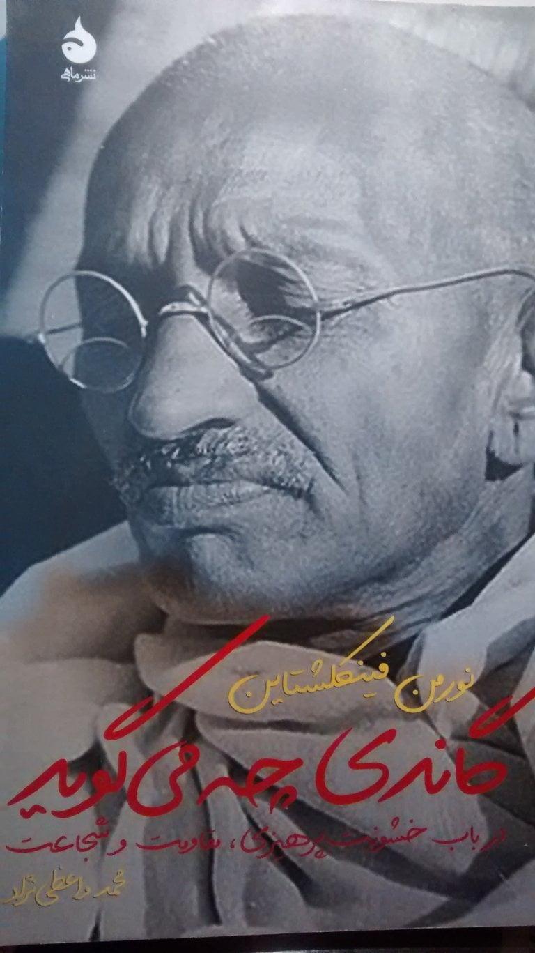 گاندی چه میگوید؟ در باب خشونت پرهیزی، مقاومت و شجاعت