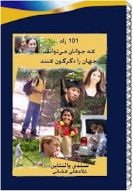 ۱۰۱ راه که جوانان می توانند جهان را دگرگون کنند